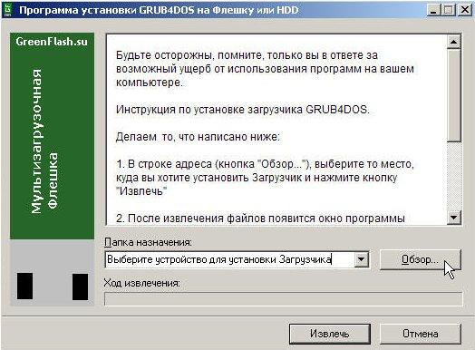 Загрузчик системы GRUB Legacy Русскоязычная документация. clon dvd скачать